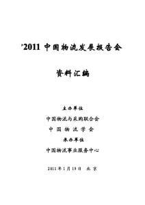 2011中国物流发展报告会资料汇编1