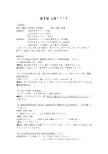 新编日语第三册课后题答案