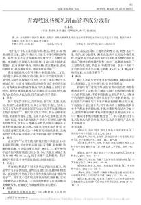 青海牧区传统乳制品营养成分浅析
