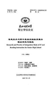 信息技术与高中英语阅读教学整合模式研究与实践
