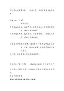 【七月古风】第三辑——铁马金戈,青冢傍晚路(战争相干)