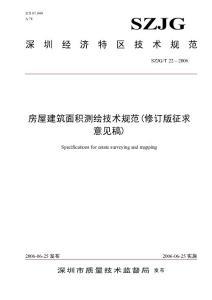 深圳房屋建筑面积测绘技术规范(201503征求意见稿)