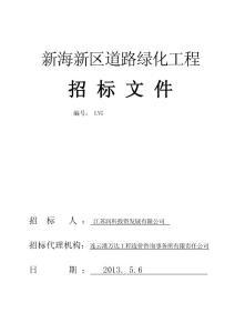 招标文件新海新区绿化工程2013.5