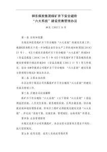 """14 神东煤炭集团煤矿井下安全避险""""六大系统""""建设完善管理办法"""