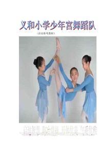 小学少年宫舞蹈课的教案[最新]