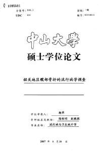 韶关地区髋部骨折的流行病学调查