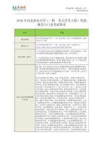2016年河北农业大学(一村一名大学生工程)单招报名入口及考试事项