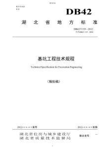 基坑工程技术规程(湖北省地标)DB159-2012(报批稿)20120725