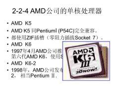 CPU-AMD介绍和选择