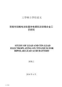 双极性铅酸电池钛基体电镀铅及铅锡合金工艺研究