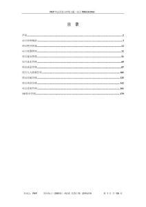 PMP考試經典題庫(含答案詳解)