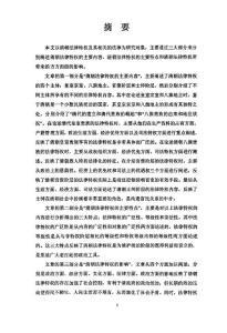 (法律史专业论文)清朝法律特权研究