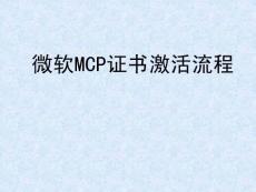 微软MCP_证书申请流程