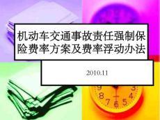 机动车交通事故责任强制保险费率方案(2011)