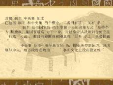 [秦朝中央集权制度的形成