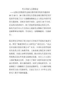 考古科技与文物鉴定记陈启贤教授在金城文物专修学院的专题讲座