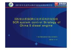 国5柴油机SCR后处理系统控制策略