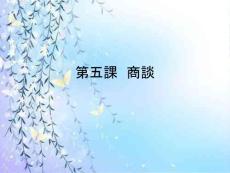 商务谈判日语刁鹂鹏编著第五课商谈