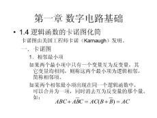 [优质文档]第一章 数字电路基础(2)