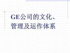 GE公司的文化、管理及运作..