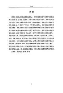 (工商管理专业论文)中国建设银行江西省分行薪酬管理研究