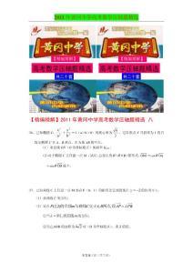 2011年黄冈中学高考数学压轴题精选(八)