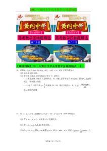 2011年黄冈中学高考数学压轴题精选(十)