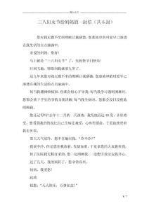 三八妇女节给妈妈的一封信(共6封)