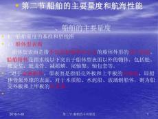 第二节 一 船舶的主要量度和航海性能[资料]