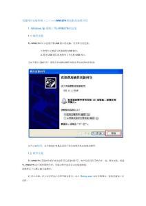人力资源无线网卡安装举例(二)――WN827N的安装及加密应用