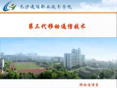 第三代移动通信技术 中国通信学会普及与教育工作委员会推荐教材 作者 宋燕辉 任务1 WiMAX技术概述