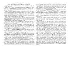 【最新】初中政治_2016年5月至2016年4月重大时事政治汇总(定稿)