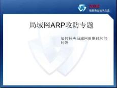 局域网ARP攻防专题