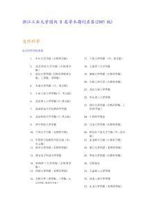 [修改版]浙江大学国内二级学术期刊名录(2002版) 农学