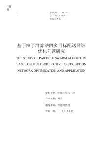 基于粒子群算法的多目标配送网络优化问题研究
