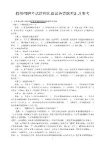 2012-2013精选100页教师招聘结构化面试试题