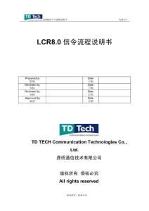 lcr80信令流程说明书