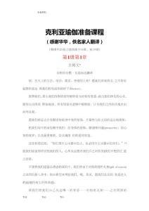克利亚瑜伽准备课程(1 25章)(中文初稿版)