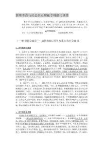 最新考研政治∩新增考�c�c社���狳c理��m���化��