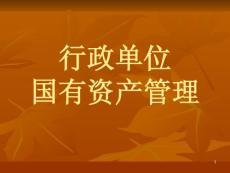 行政单位国有资产管理暂行办法