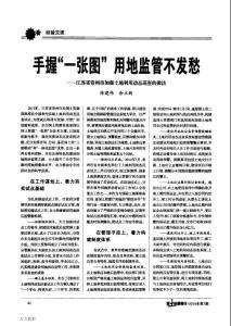 """手握""""一张图"""" 用地监管不发愁——江苏省常州市加强土地利用动态巡查的做法"""