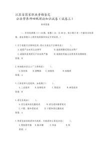 认证考试江苏省国家职业资格鉴定公共营养师四级理论知识试卷及答案
