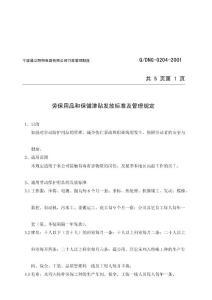 精华资料0204  劳保用品和保健津贴发放标准及管理规定