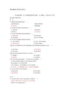工作文档财务报表分析综合练习题_合成20_[1]...