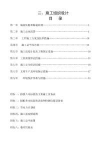 开化县下茨、毛家坎小流域水土流失综合治理项目施工组织设计