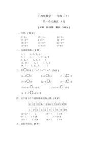 2017-2018年最新沪教版一年级数学下册全册单元试卷(含答案)