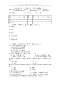 经济法期末试卷1-3(法学)含答案