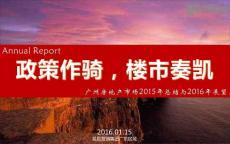 广州房地产市场2015年总结与2016年展望