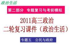 2011高三政治二轮复习课件(政治生活):专题五公民与政府
