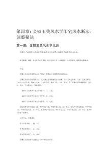 精华资料金锁玉关风水学阳宅风水断法、调整秘诀